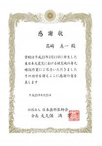 120120東日本大震災感謝状
