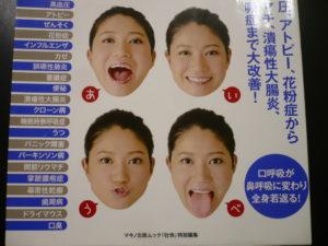 P1040263 300x225 - あいうべ体操は歯周病予防だけでなく全身にも効くらしい