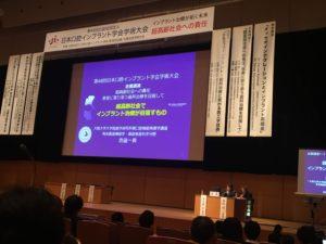 180915インプラント学会大阪01 300x225 - 大阪開催の日本口腔インプラント学会にお手伝い