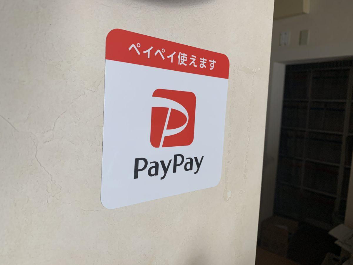 PayPayでのお支払いが可能になりました。