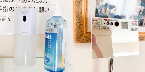 消毒用アルコール・検温計