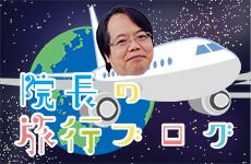 院長の旅行ブログ