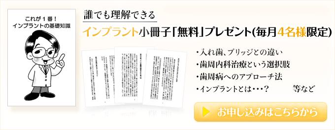 インプラント小冊子「無料」プレゼント(毎月4名様限定)