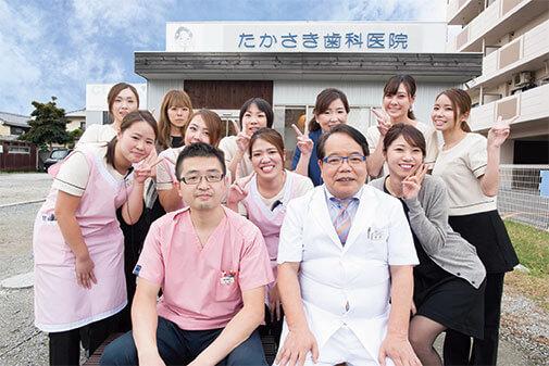 たかさき歯科医院 集合写真