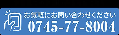お気軽にお問い合わせください 0745-77-8004